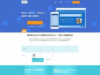 英語学習アプリのiKnow!を活用する