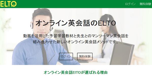 ELTO(エルト)のキャンペーンや無料体験の情報をチェック!