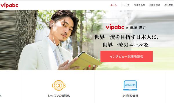 vipabc高品質オンライン英会話
