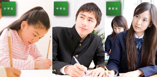 中学生や高校生の英語学習にレアジョブが良い理由をチェック!