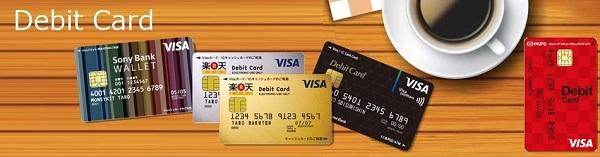 デビットカードのメリットとは?