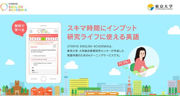 English Academia(イングリッシュ・アカデミア)