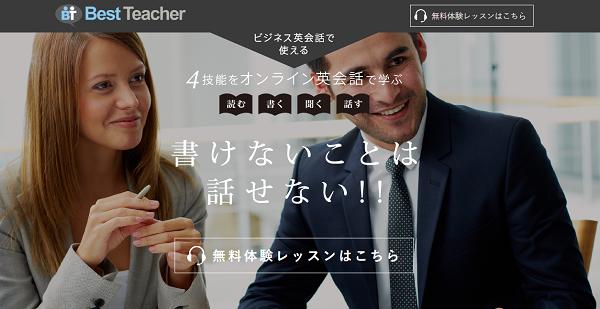 ベストティーチャー(Best Teacher)