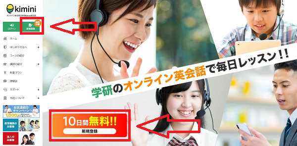 Kiminiオンライン英会話の無料体験