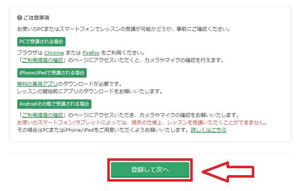 Kiminiオンライン英会話の無料体験4